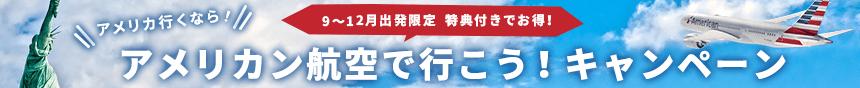 アメリカ行くなら!アメリカン航空で行こうキャンペーン 9~12月出発限定 特典付きでお得!