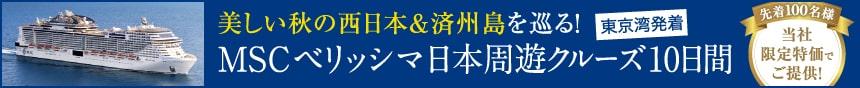 当社限定特価!東京発10日間 MSCベリッシマ 日本周遊クルーズ