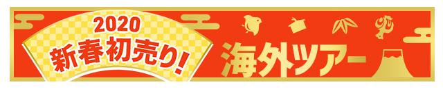 2020 新春初売り! 海外ツアー