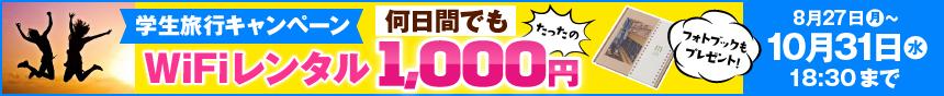 gakusei_wifi02