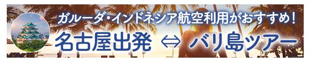 名古屋発バリ島ツアーはガルーダ航空がおすすめ!
