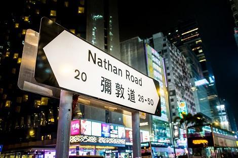 香港:ネイザンロード