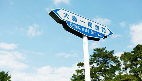 伊豆大島一周道路
