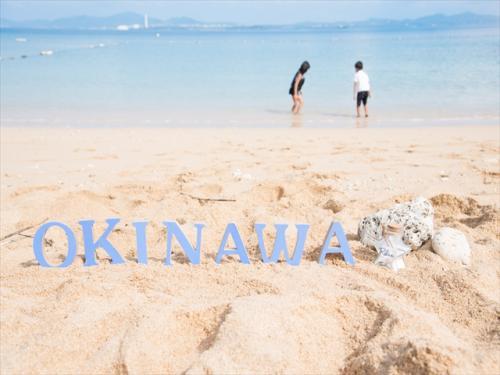 カップルにもファミリーにもお勧めの南国沖縄